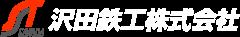【沢田鉄工株式会社】鉄骨・鉄鋼物製造・耐震補強工事に自信があります。富山県砺波市。